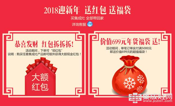 板川集成灶天猫旗舰店:抢年货即可领取新年红包和超值福袋