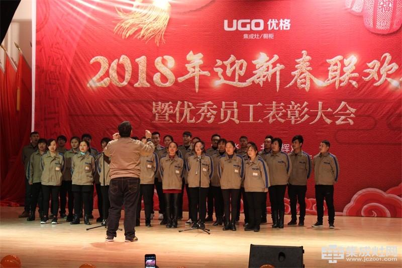 优格厨电2018年迎新春联欢会暨优秀员工表彰大会圆满落幕