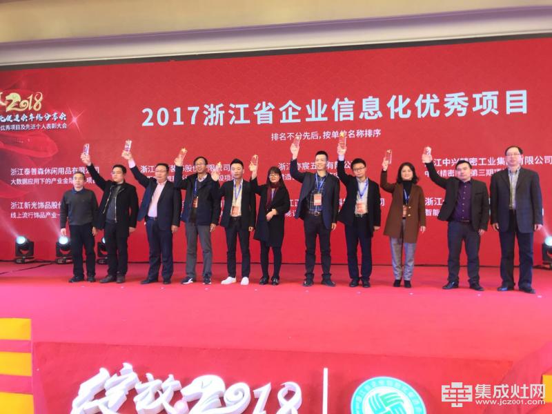 亿田集成灶荣获2017年浙江省企业信息化项目优秀奖