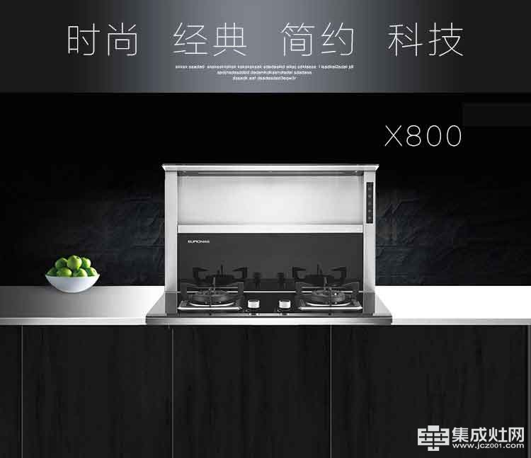 尚品分体式集成灶X800