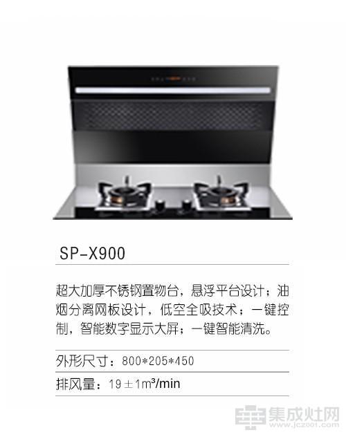 尚品分体式集成灶X900