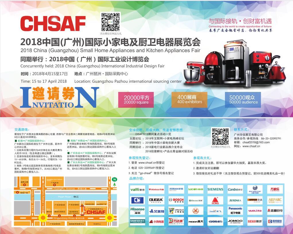 2018中国(广州)国际小家电进出口交易会