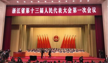 亿田集成灶:我司柳慧兰出席浙江省第十三届人民代表大会