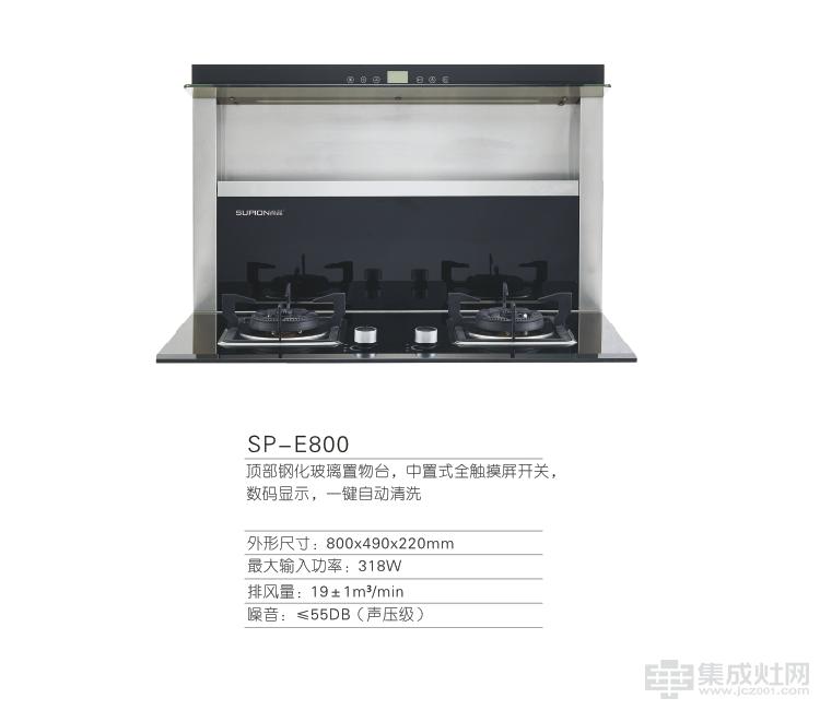尚品分体式集成灶E800
