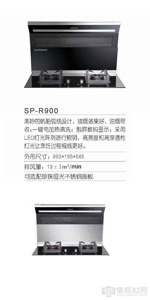 尚品分体式集成灶R900