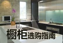 厨房装修很重要 橱柜选购要注意什么