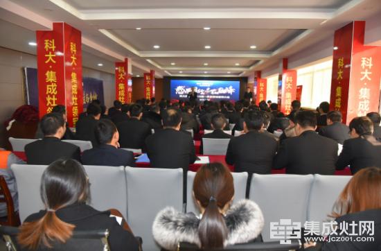 2018科大集成灶第一季度营销誓师大会成功召开