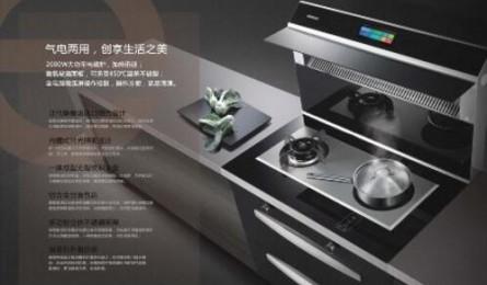 森歌集成灶:拿什么打造当下最时髦的社交厨房