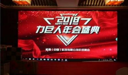 """力巨人2017""""感恩 祝福""""年会盛宴圆满落幕"""