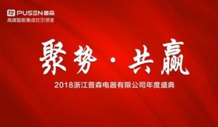 """普森集成灶""""聚势·共赢""""年终盛典圆满落幕"""