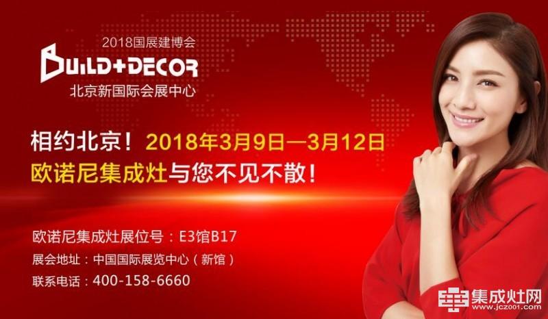 欧诺尼集成灶邀您相约2018北京展 见证品牌实力