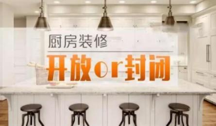 心厨集成灶:别再把厨房封闭了 它真的很不情愿