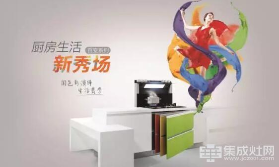 奥普集成灶力推中国厨房开放式时代
