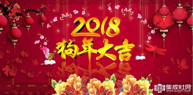 2018年中华集成灶网春节放假安排
