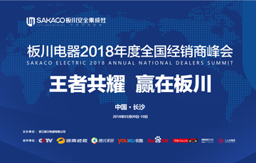 王者共耀·赢在板川 2018板川年度经销商峰会