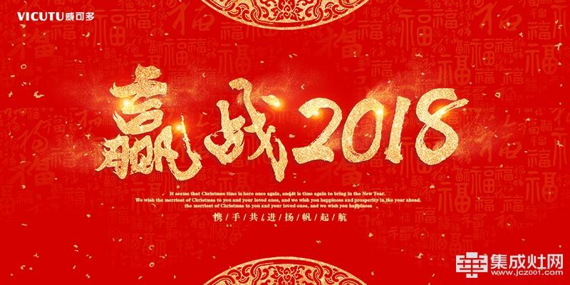 """2018年威可多集成灶""""犬""""力以赴"""