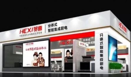 三月北京展 贺喜集成灶与您不见不散