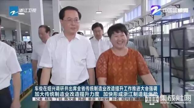 帅丰又搞大事了 摘得2017年绍兴市最高质量荣誉