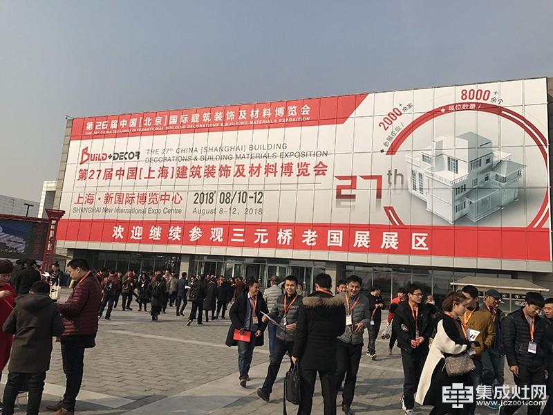 聚焦2018北京建博会 集成灶行业用产品塑造品牌