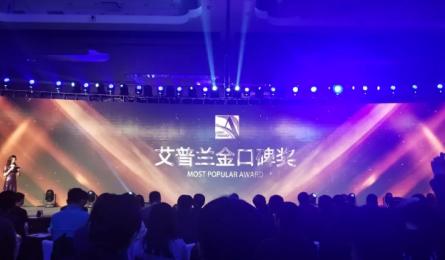 AWE2018 奥田集成灶斩获家电行业重量级奖项:艾普兰金口碑奖