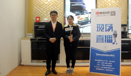 亿田集成灶副总经理杨光:工厂产品双智能 国内国外同发展