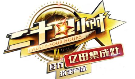 亿田集成灶《二十四小时3》:在挑战中解放中国厨房