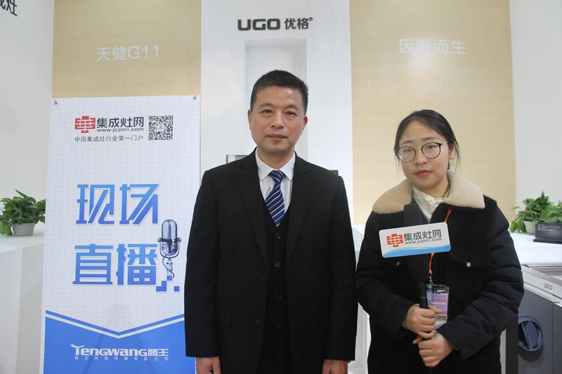 2018北京建博会 专访优格集成灶总经理黄少华 (24播放)