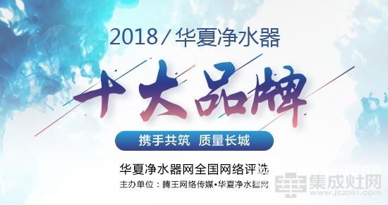 2018第四届净水器十大品牌网络评选活动隆重启幕