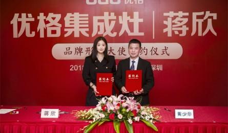 优格集成灶签约影视演员蒋欣 强势开启品牌战略新变局