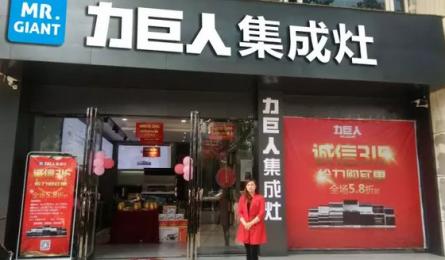 力巨人集成灶乐山店加盟商李总:实力加盟 重磅出击 筑梦未来