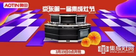 京东集成灶节 奥田邀请您一起品鉴