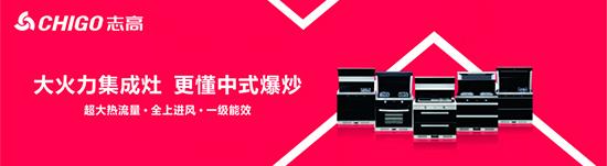 志高厨电赋能品牌新活力 精选好货尽在2018CAE