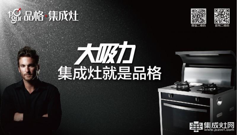 品格卫厨开启高铁新篇章 品格集成灶响彻中国