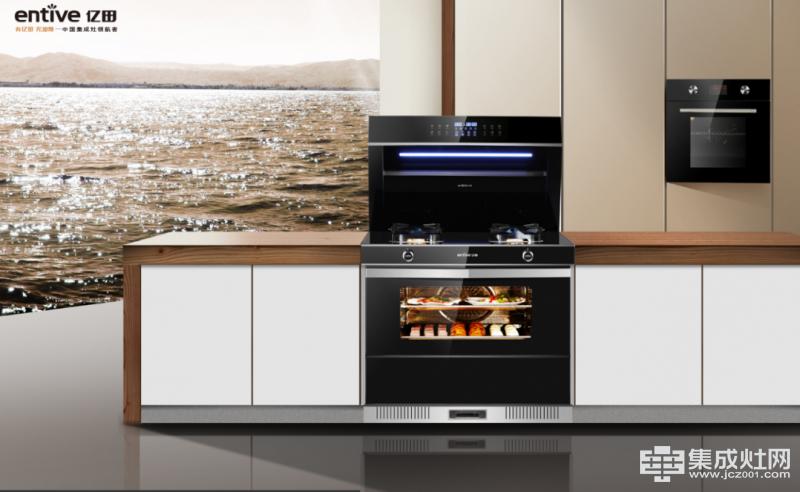 亿田集成灶《二十四小时3》:有厨房才有家的感觉