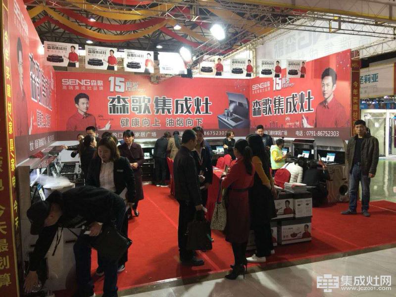 森歌集成灶江西南昌联盟活动签下89单
