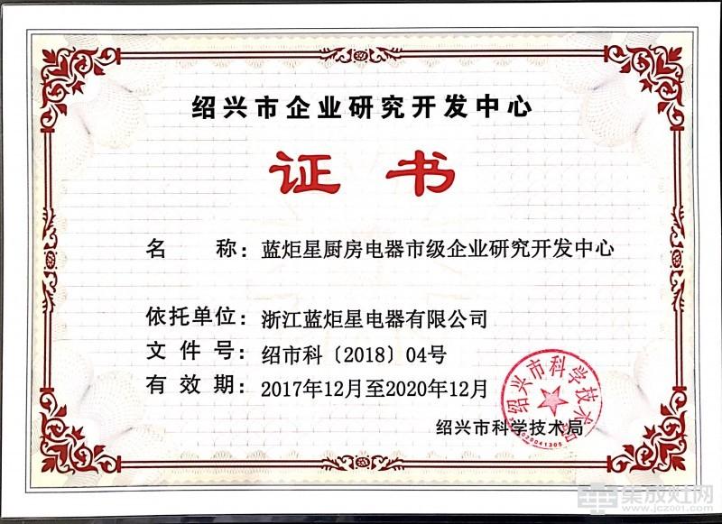 浙江蓝炬星电器获认定绍兴市企业研究开发中心
