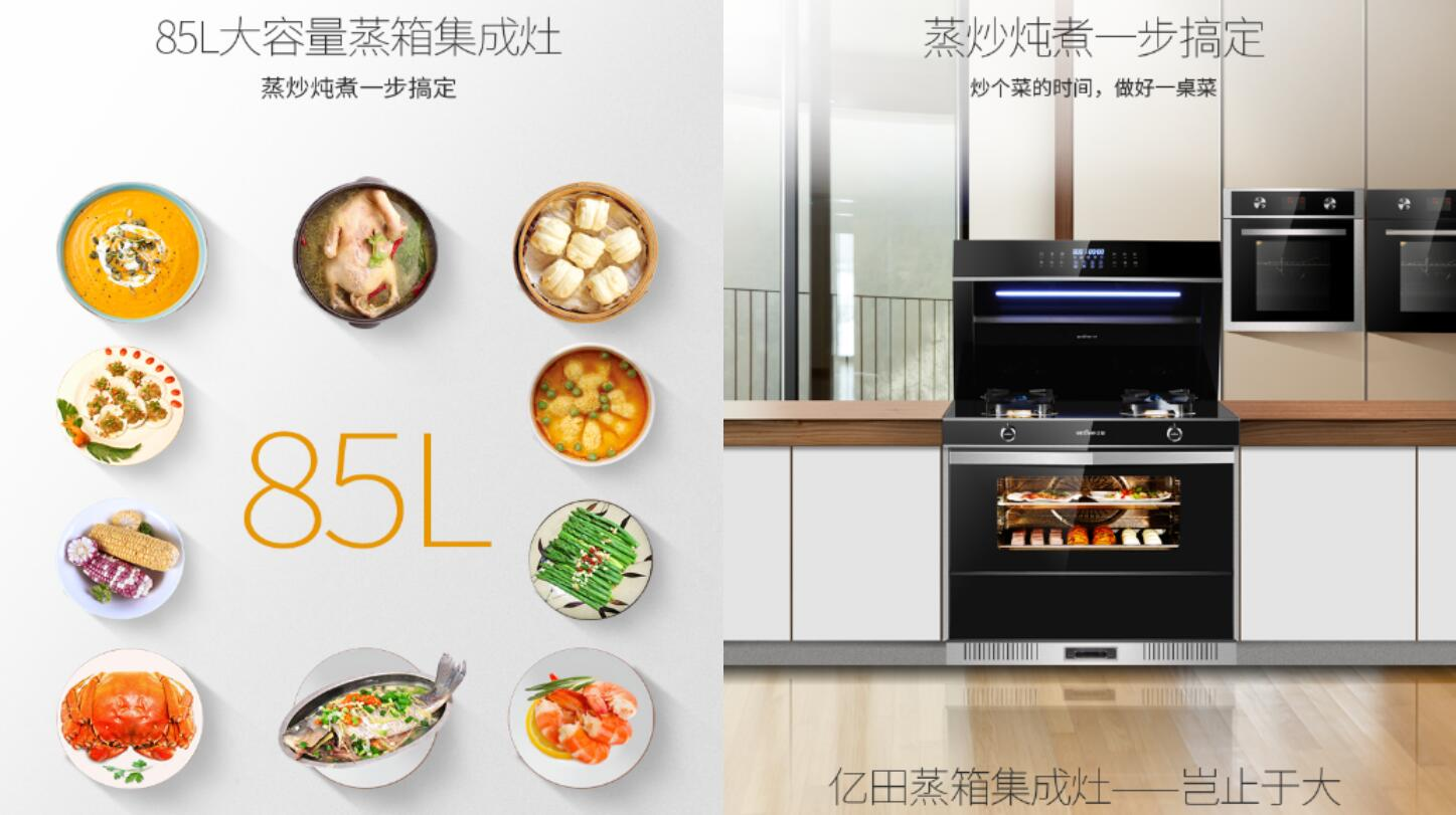 """产品评测:厨房""""蒸""""神器 亿田S6蒸箱集成灶 (625播放)"""