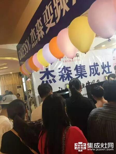 """杰森变频集成灶获""""中国十大工匠精神品牌""""提名奖"""