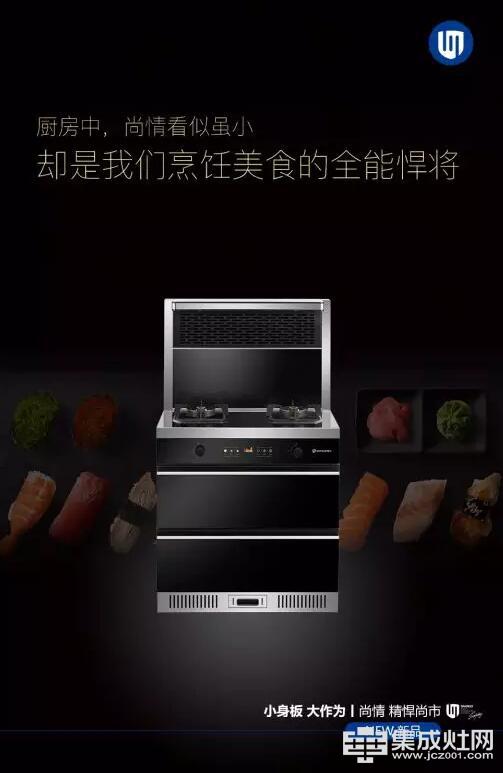 板川2018年首款新品震撼揭幕