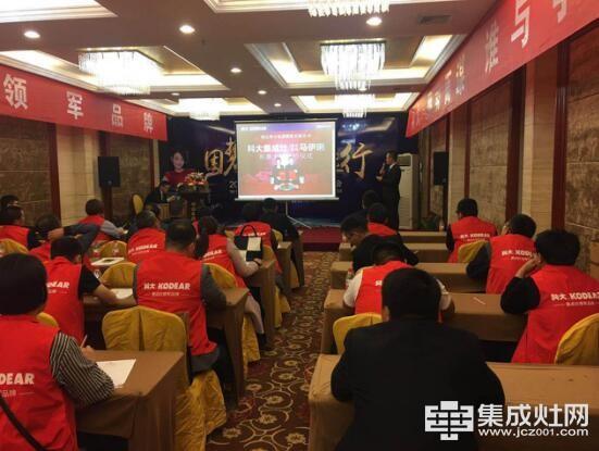 保定站 科大集成灶4.15河北省区招商会成功召开