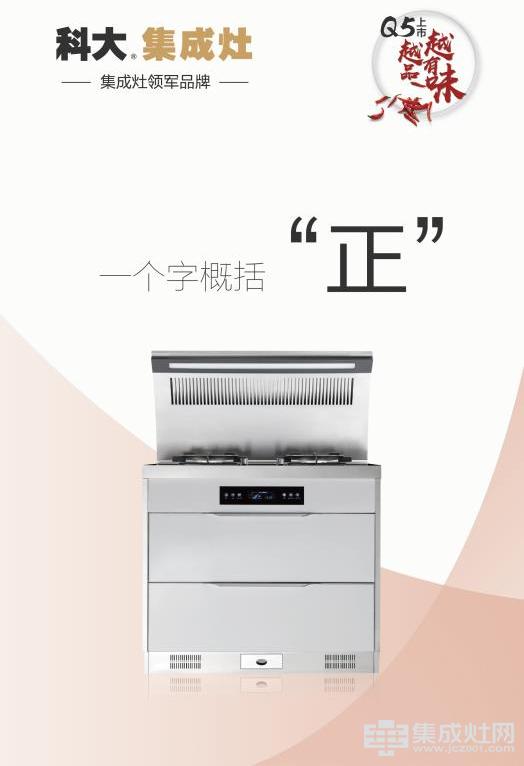 科大集成灶新品Q5劲爆上市 一个字形容:正
