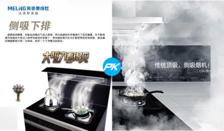 厨房进入绿色时代 美菱集成灶吸烟性能全面升级