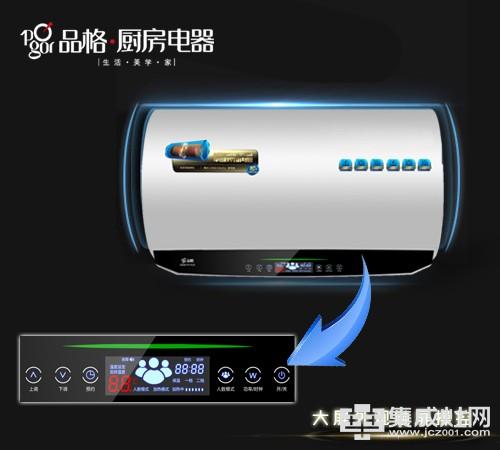 新品上市:品格大屏智能安全电热水器 智享洗浴健康安全