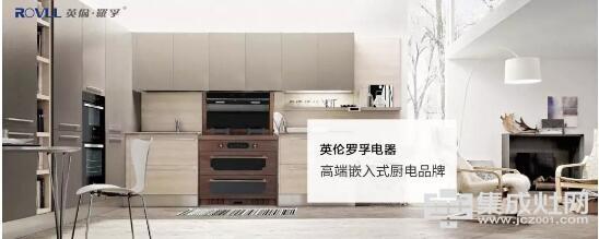 英伦罗孚集成灶:厨电产品这么多 为什么非要买集成灶不可