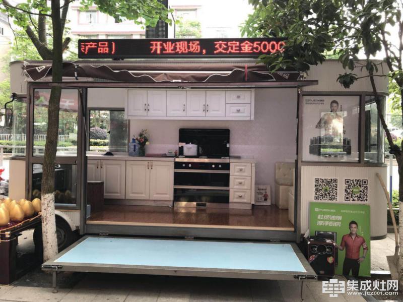 普森集成灶贵州福泉专卖店开业 福利大放送
