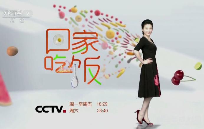 科太郎集成灶CCTV-2《回家吃饭》栏目形象宣传片重磅袭来