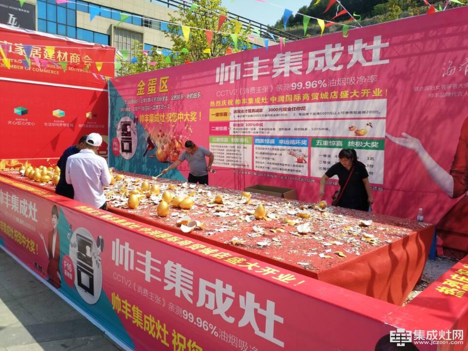 帅丰集成灶阆中中润商贸城店盛大开业