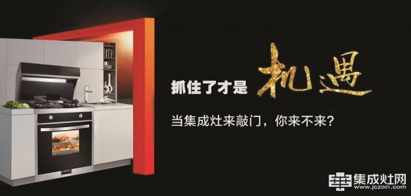 5.12欧诺尼集成灶与你相约内蒙古展览会