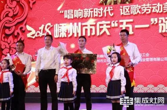 森歌电器获多项劳动奖章荣誉