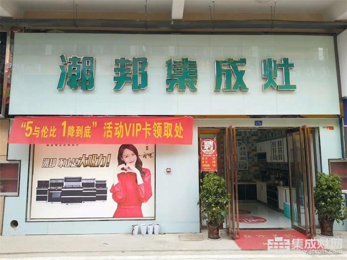 潮邦集成灶河南邓州二店盛大开业